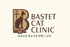 猫の病院 バステトキャットクリニックの画像