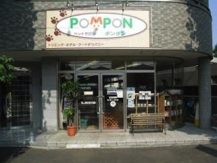 [ペットサロンPOMPON]トリマーの募集![パート/横浜市神奈川区]No.110_bの画像