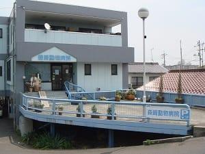 森崎動物病院の画像