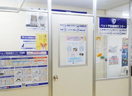 ペット予防医療センター・横浜関内診療所の画像1