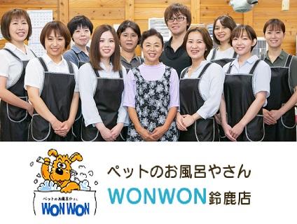 ペットのお風呂やさんWONWON 鈴鹿店の画像