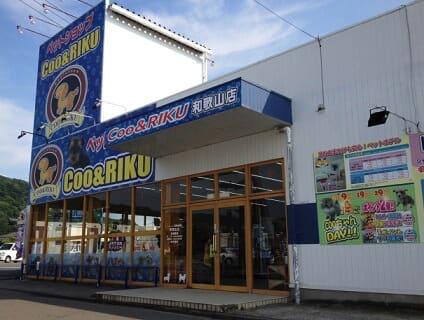 【Coo&RIKU(クーアンドリク) 和歌山店】ショップ店員さん(アルバイト・パート)募集中♪[和歌山県和歌山市]画像