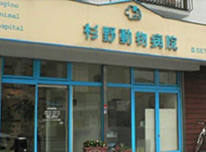 【杉野動物病院】動物看護師募集/アルバイト・パート/福岡県福岡市南区画像