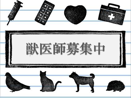 非公開求人:獣医師募集【正社員】【群馬県沼田市】No.84029_1画像