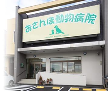 おさんぽ動物病院(千葉)の画像