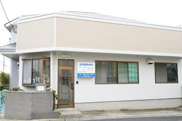 <座間動物病院>動物看護師の募集[常勤・非常勤][神奈川県座間市]No.104_d_a0b7F000000OVw6QAG画像