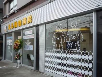 < える動物病院>獣医師の募集[正社員][東京都江戸川区]の画像