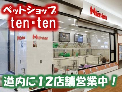 ペットプラス テン・テン旭川西店の画像
