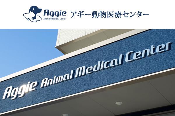 アギー動物医療センターの獣医師募集(正社員)画像