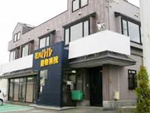 新川ルル動物病院(花川院)の外観の画像