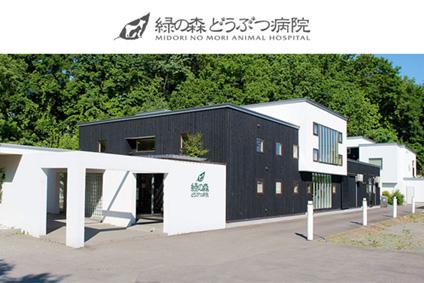株式会社グリーンフォレスト 緑の森どうぶつ病院の画像