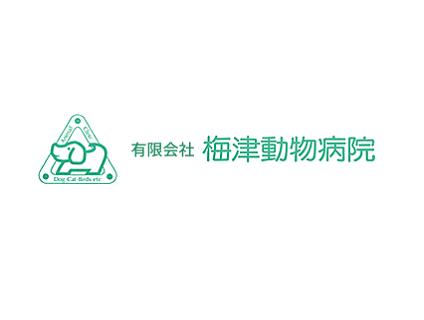 有限会社梅津動物病院の画像