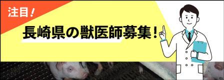 長崎県獣医師就職支援サイト